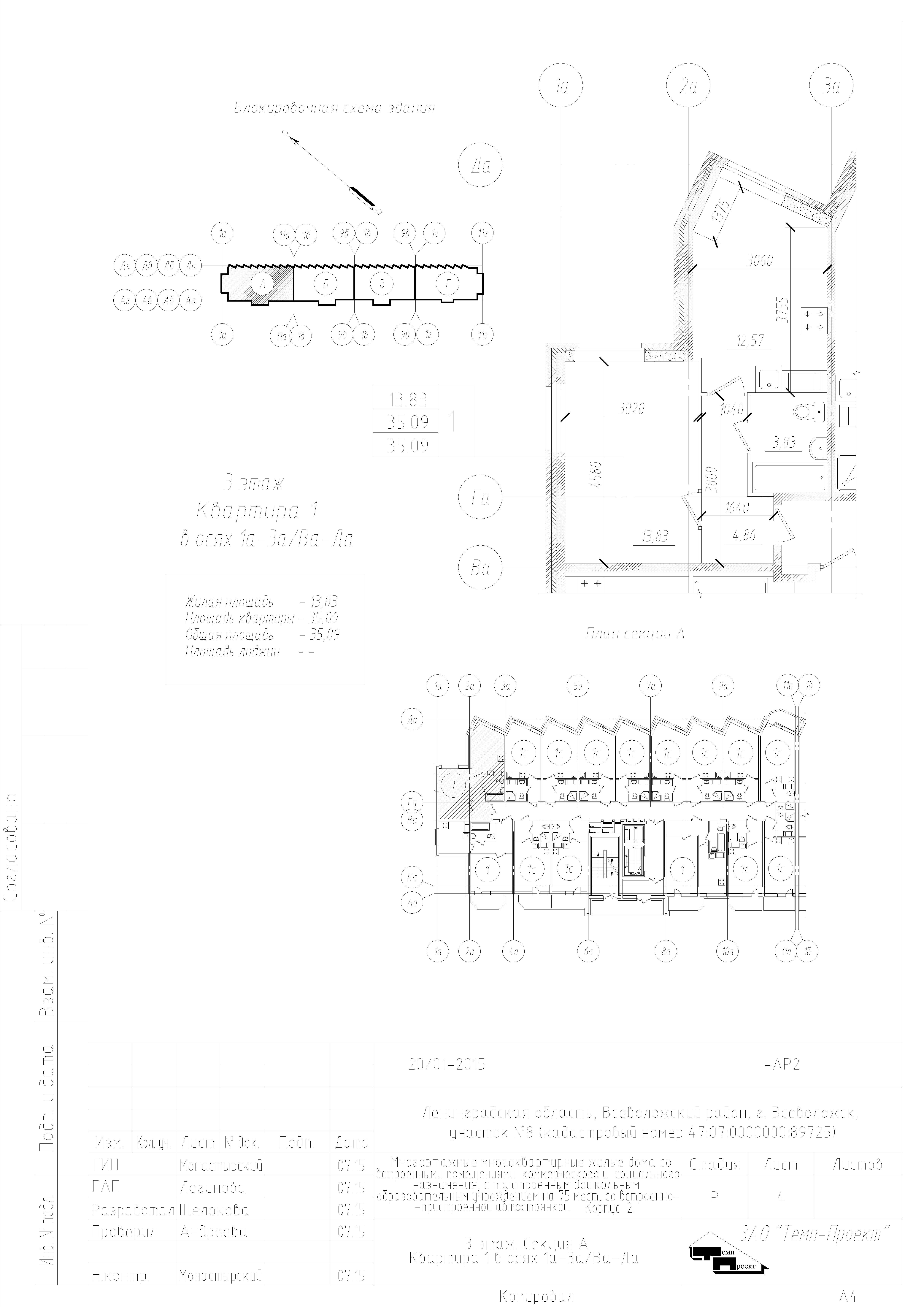 Планировка Однокомнатная квартира площадью 35 кв.м в ЖК «Северный вальс»