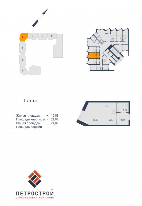 Планировка Студия площадью 21.07 кв.м в ЖК «Северный вальс(руки)»