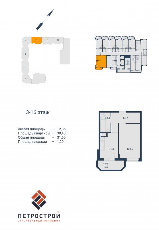 Планировка Однокомнатная квартира площадью 31.6 кв.м в ЖК «Северный вальс(руки)»