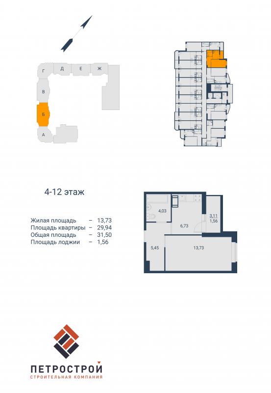 Планировка Однокомнатная квартира площадью 31.5 кв.м в ЖК «Северный вальс(руки)»