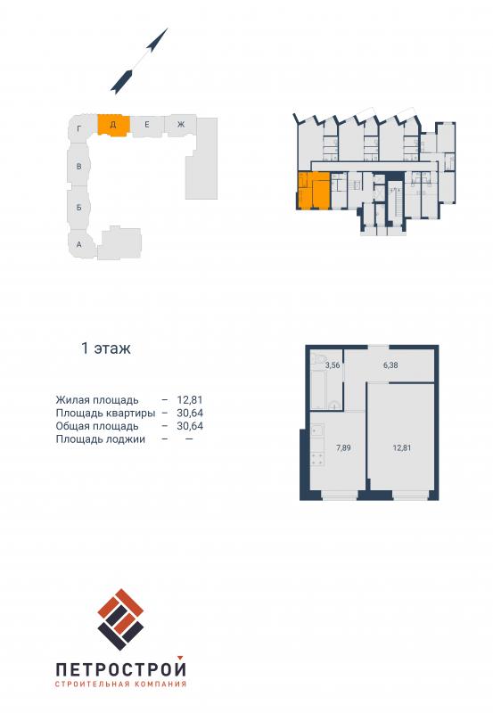 Планировка Однокомнатная квартира площадью 30.64 кв.м в ЖК «Северный вальс(руки)»