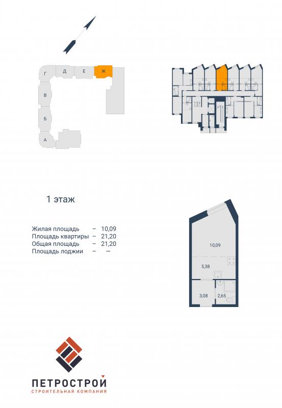 Планировка Студия площадью 21.2 кв.м в ЖК «Северный вальс(руки)»