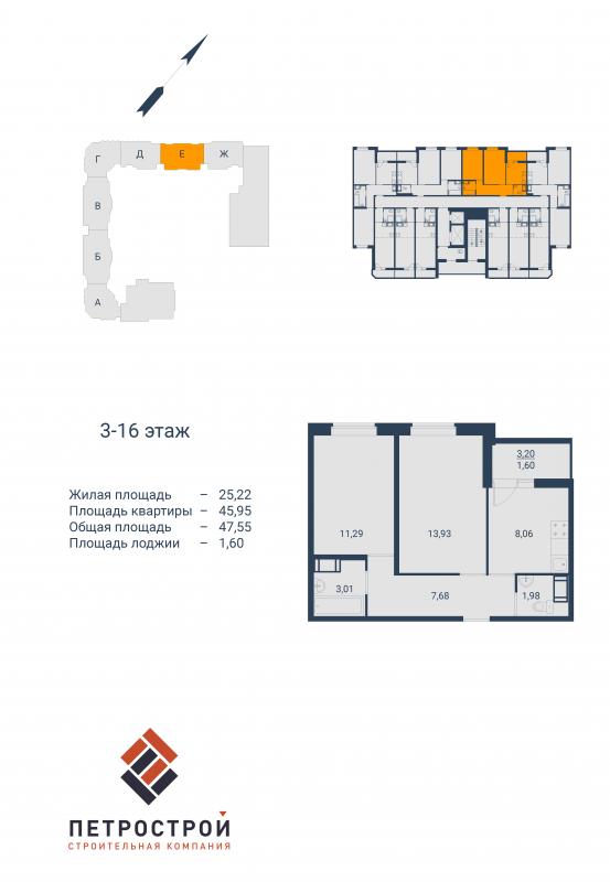 Планировка Двухкомнатная квартира площадью 47.55 кв.м в ЖК «Северный вальс(руки)»