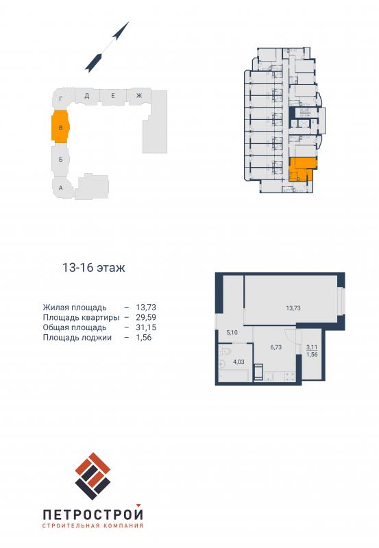 Планировка Однокомнатная квартира площадью 31.15 кв.м в ЖК «Северный вальс(руки)»