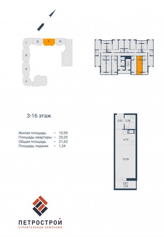 Планировка Студия площадью 20.29 кв.м в ЖК «Северный вальс(руки)»
