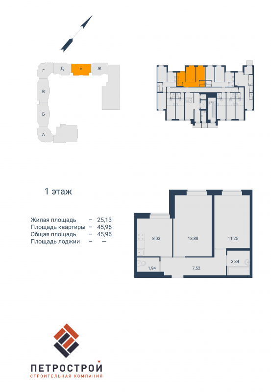 Планировка Двухкомнатная квартира площадью 45.96 кв.м в ЖК «Северный вальс(руки)»
