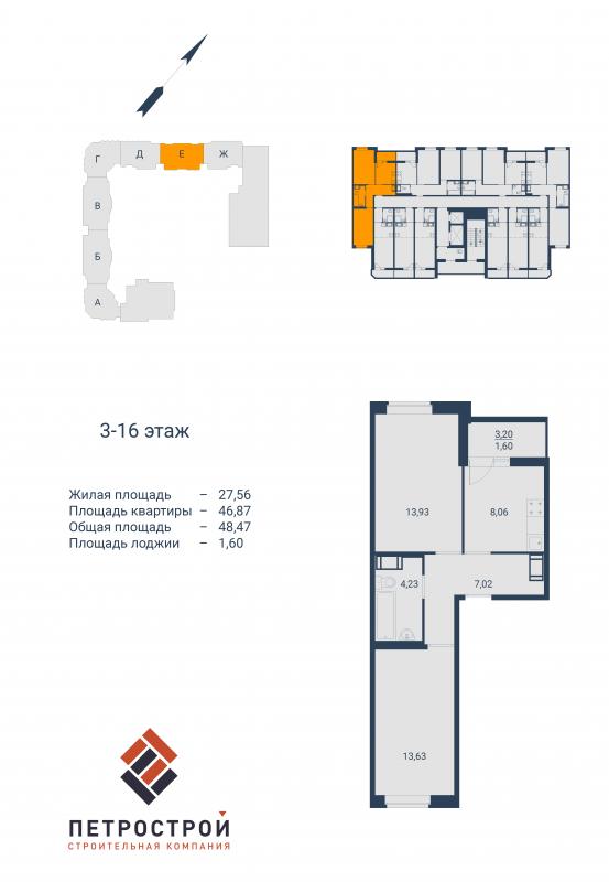 Планировка Двухкомнатная квартира площадью 48.47 кв.м в ЖК «Северный вальс(руки)»