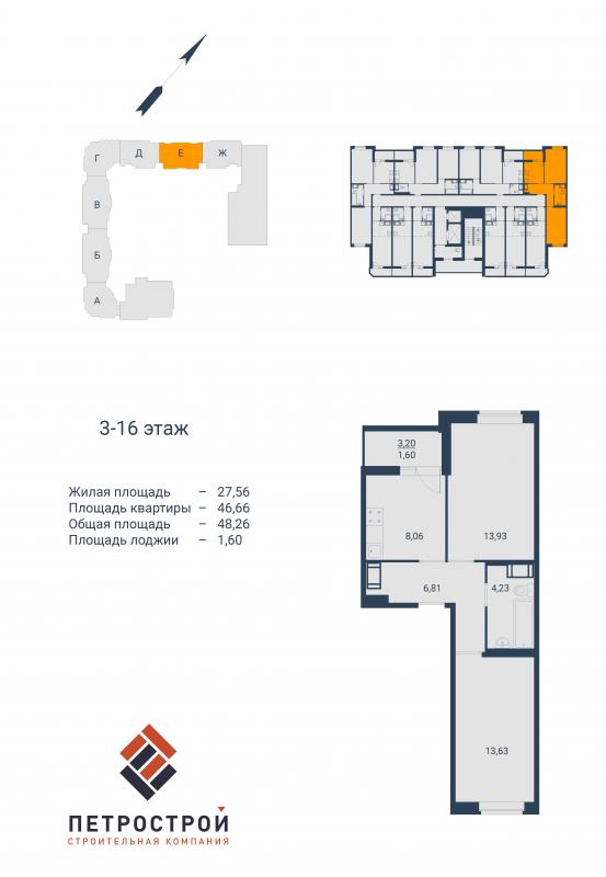 Планировка Двухкомнатная квартира площадью 48.26 кв.м в ЖК «Северный вальс(руки)»