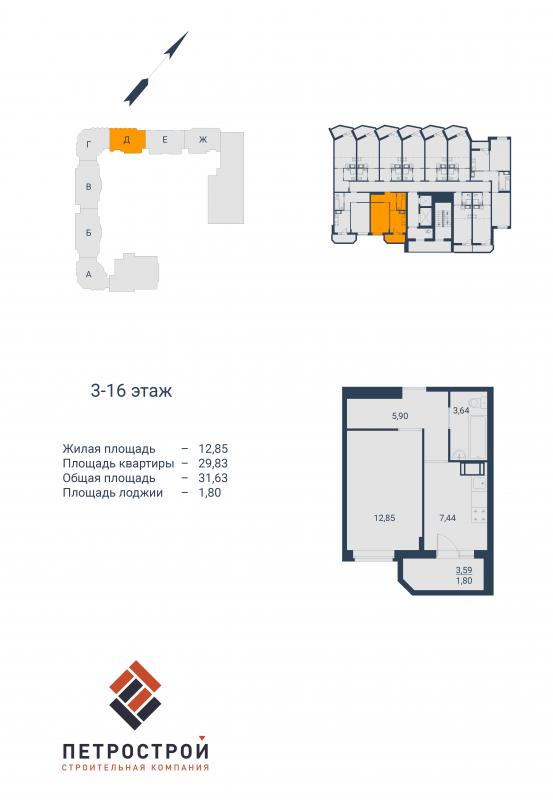 Планировка Однокомнатная квартира площадью 31.63 кв.м в ЖК «Северный вальс(руки)»