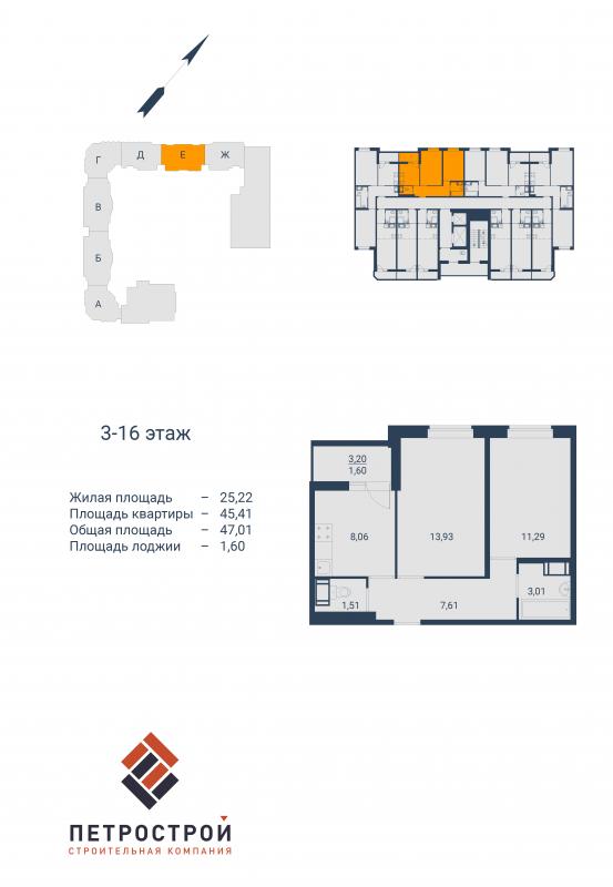 Планировка Двухкомнатная квартира площадью 47.01 кв.м в ЖК «Северный вальс(руки)»