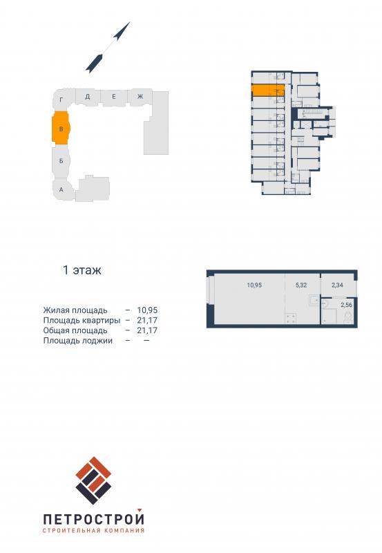 Планировка Студия площадью 21.17 кв.м в ЖК «Северный вальс(руки)»